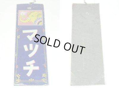 画像1: アンティーク看板 マッチ 日本燐寸製造株式会社