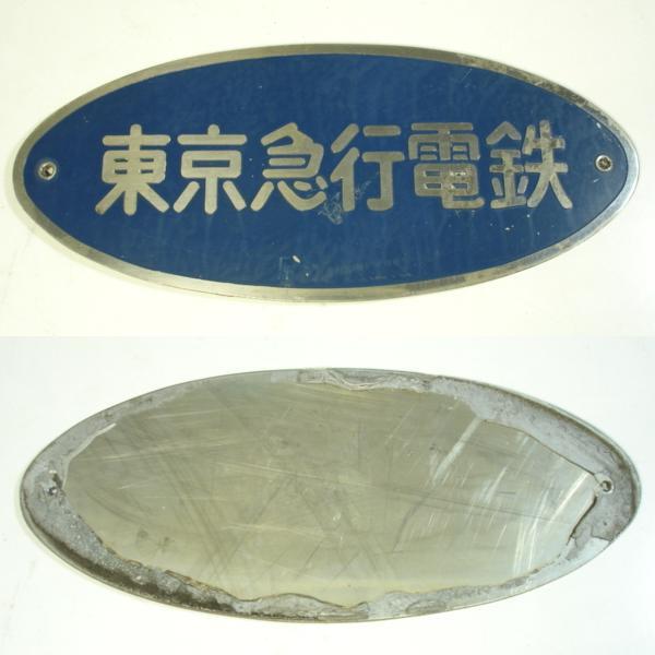 画像1: 東京急行電鉄 車輌社名板(金属製)