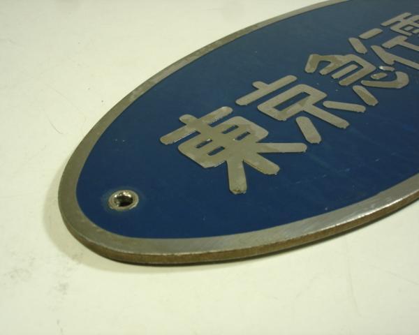 画像2: 東京急行電鉄 車輌社名板(金属製)