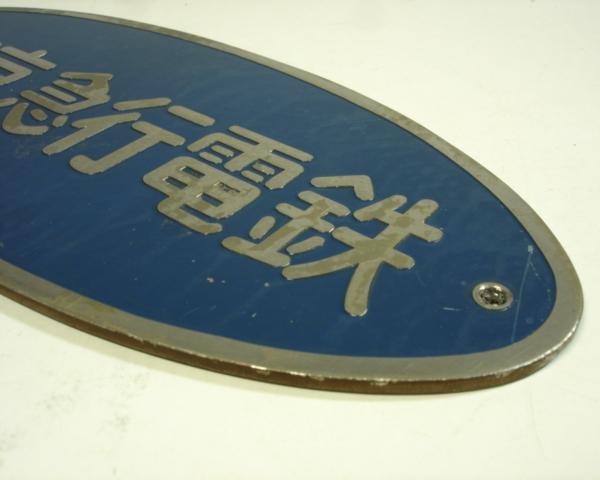 画像3: 東京急行電鉄 車輌社名板(金属製)