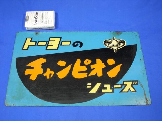 画像1: 琺瑯看板 トーヨーのチャンピオンシューズ