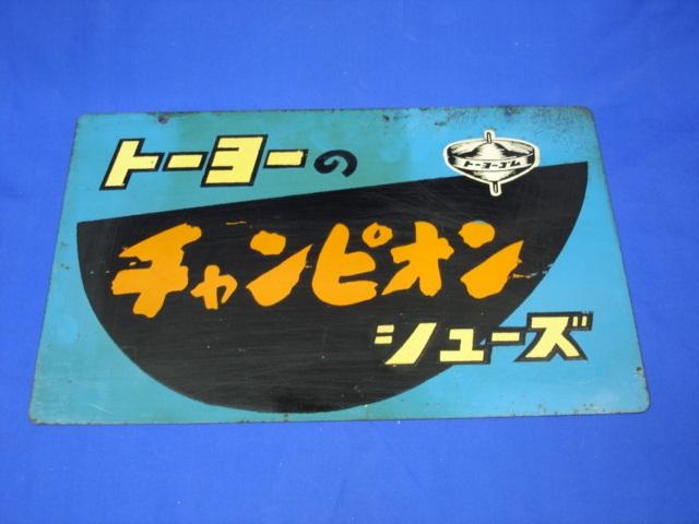 画像2: 琺瑯看板 トーヨーのチャンピオンシューズ