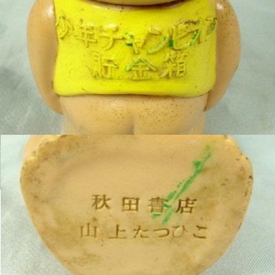 画像5: ガキデカ こまわり君 貯金箱 少年チャンピオン